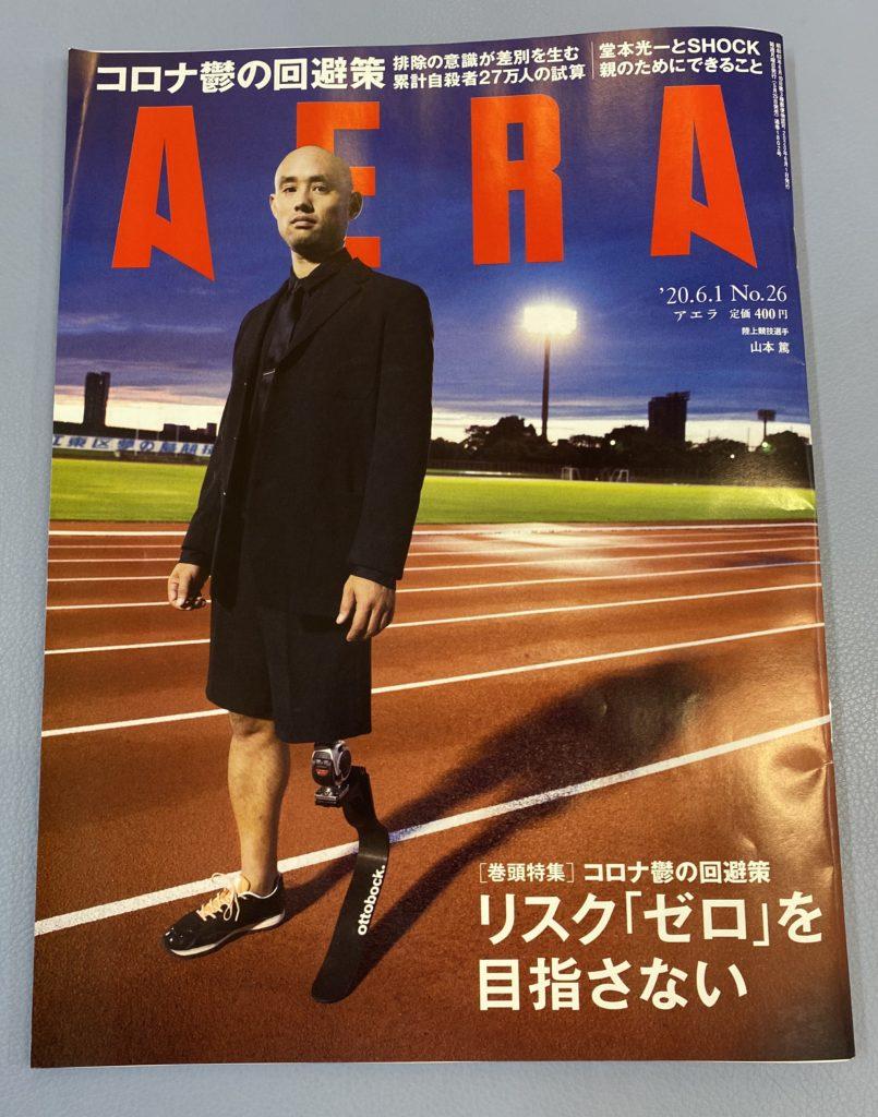 AERA20200601cover